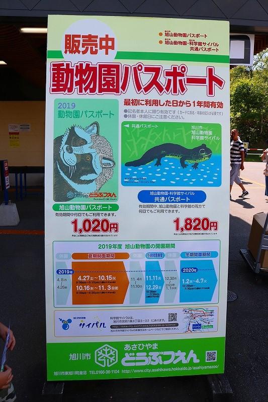 旭山 動物園 営業 時間