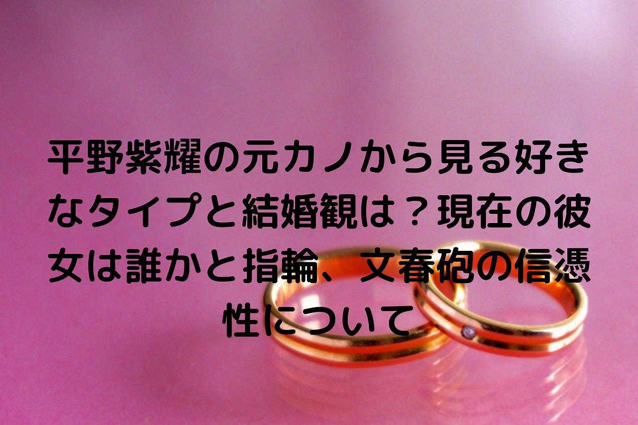 文春 平野紫耀 《写真公開》リモート出演で注目!「ジャニーズの私服」 King