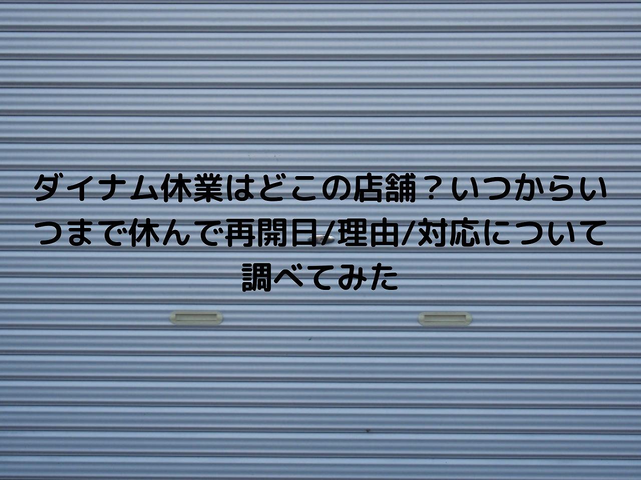 篠山 ダイナム