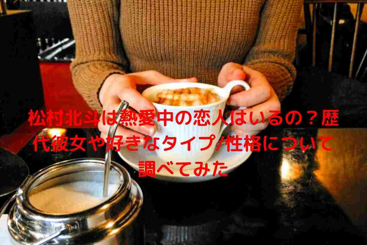 松村 北斗 熱愛