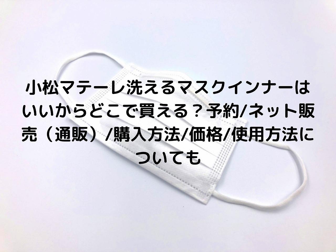 小松 マテーレ 株式 会社 マスク