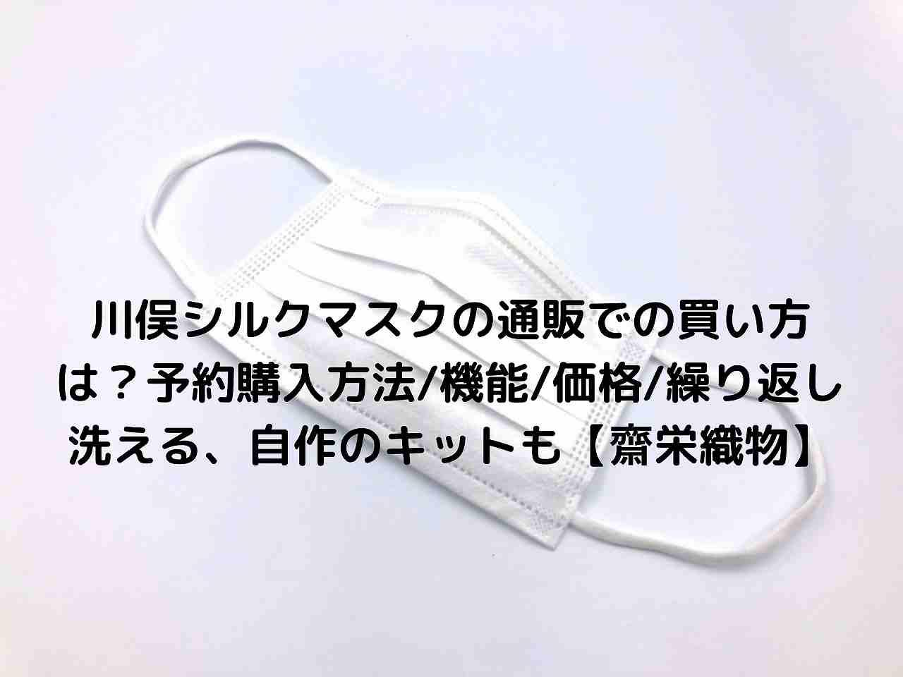川俣 シルク マスク
