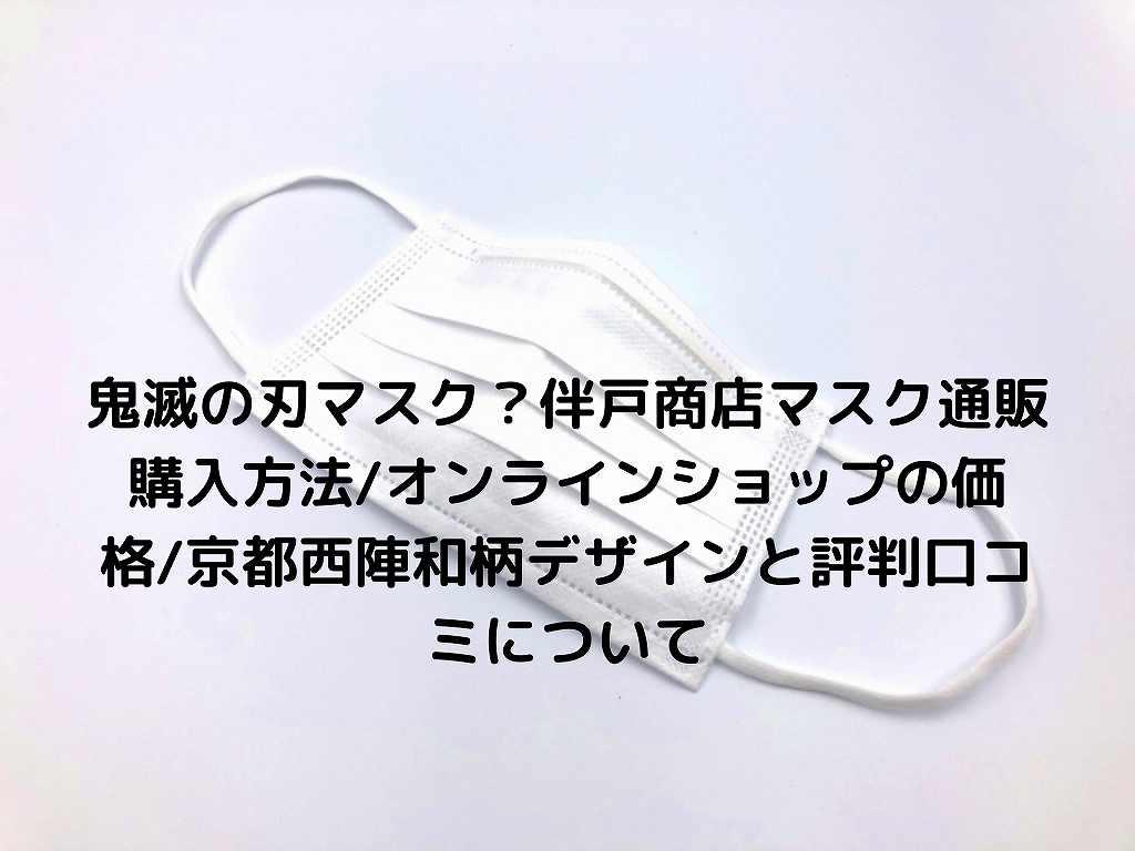 マスク 評判 Aoki