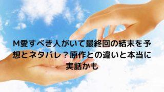 いて 人 愛す 実話 が べき M愛すべき人がいて【ドラマ】って実話なの?原作小説との違いはある?