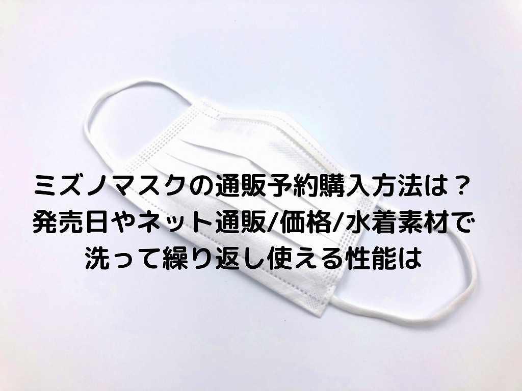 マスク ミズノ オンライン ショップ