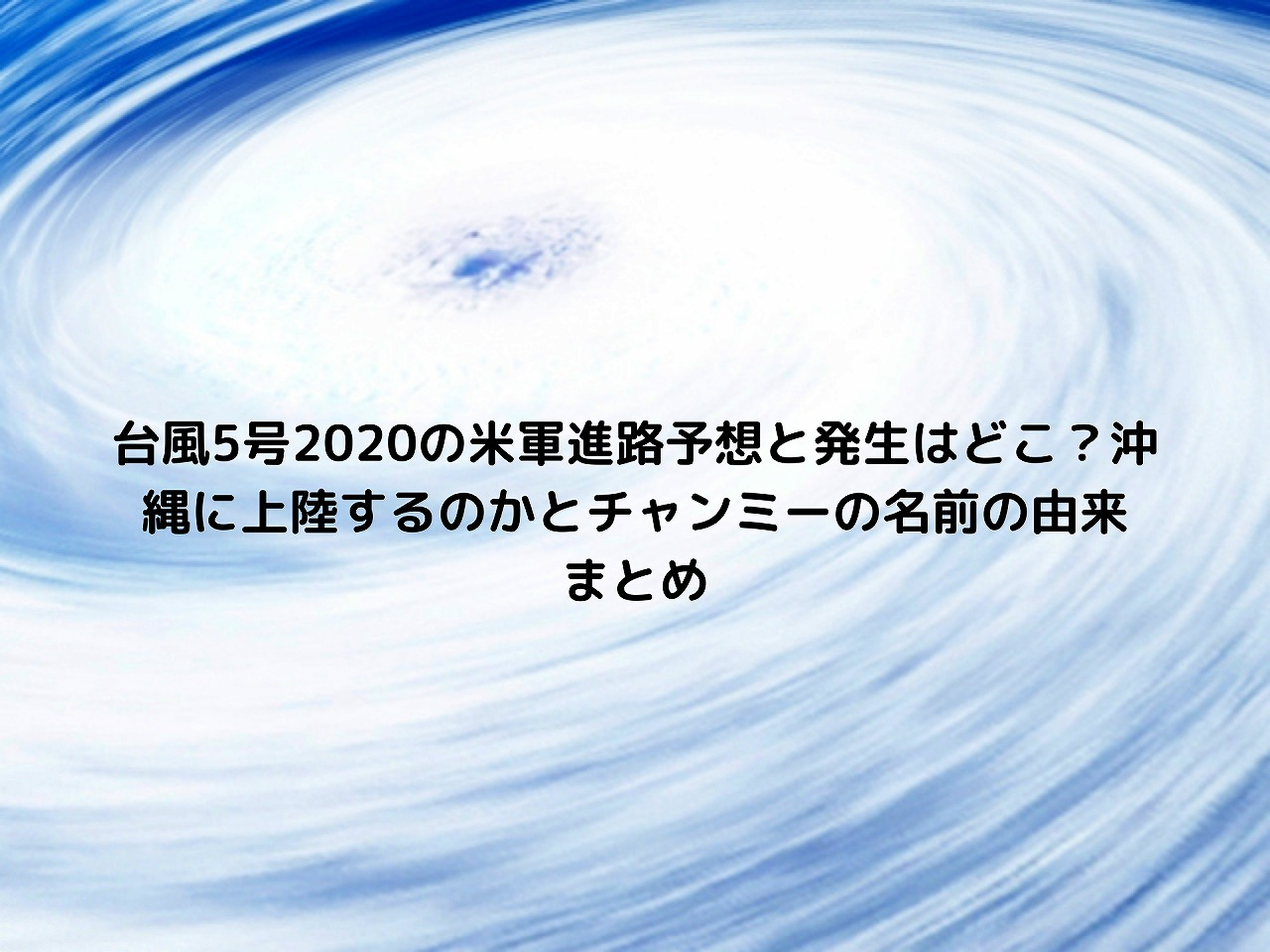 号 台風 2020 進路 5