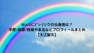 新井彩花 出身