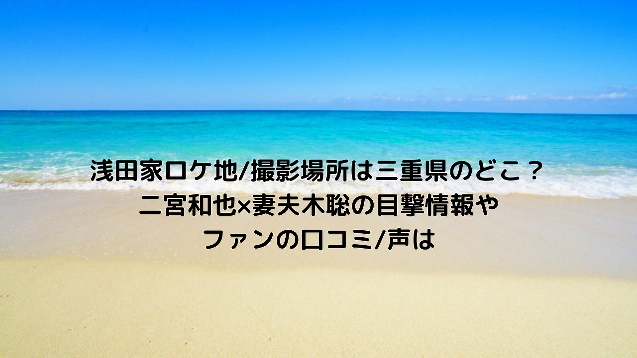 映画 前売り 券 浅田 家