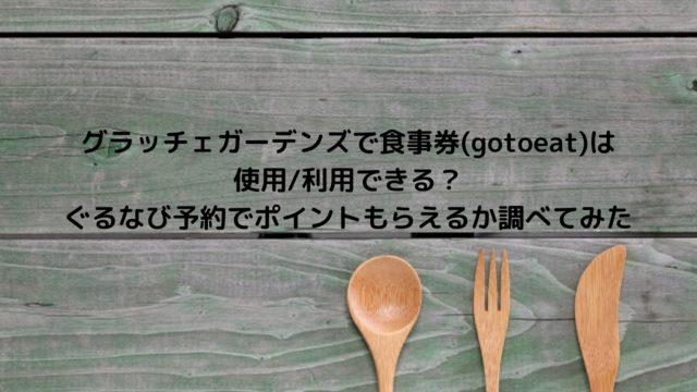 餃子 の 王将 goto イート