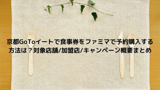 佐賀 ゴートゥー イート