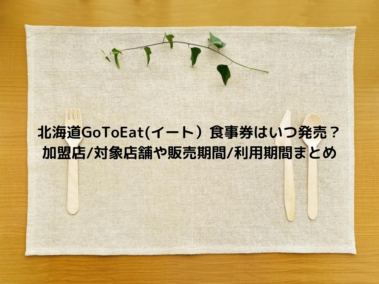 ゴートゥー イート 北海道