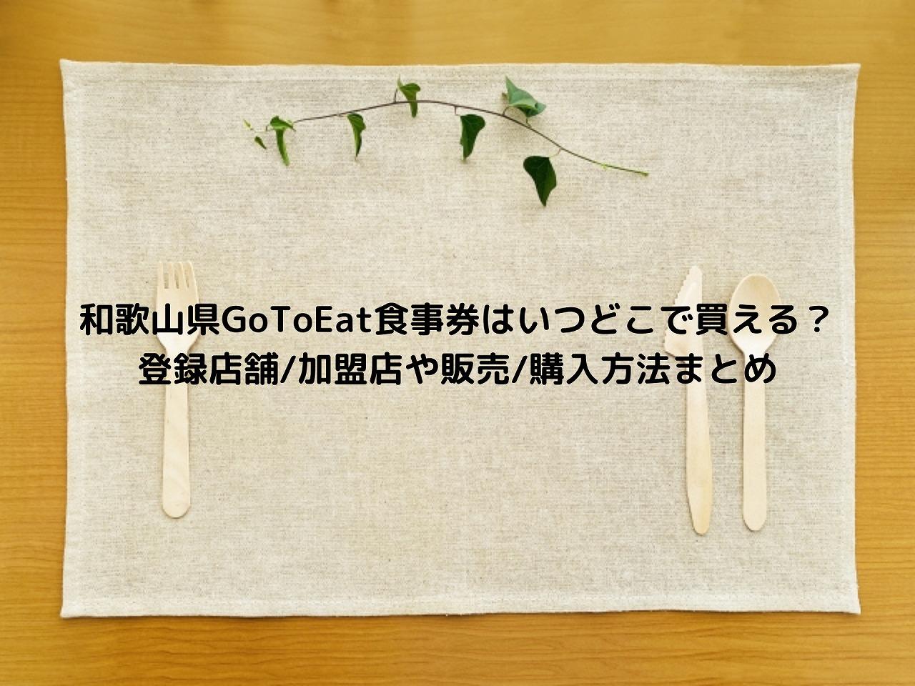 和歌山 ゴートゥー イート わかやまGo To