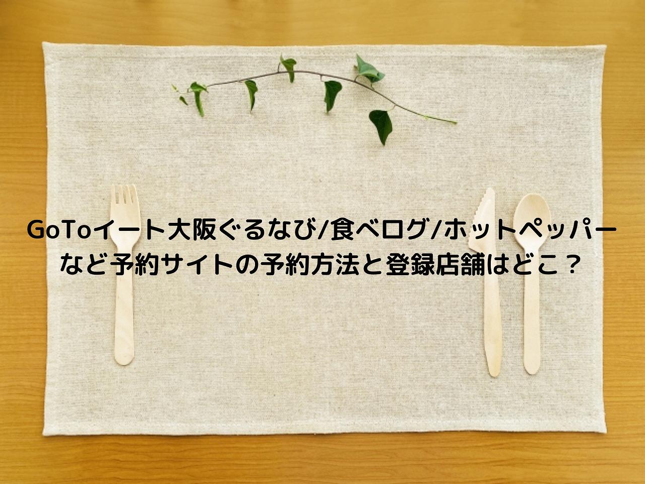 大阪 イート go to