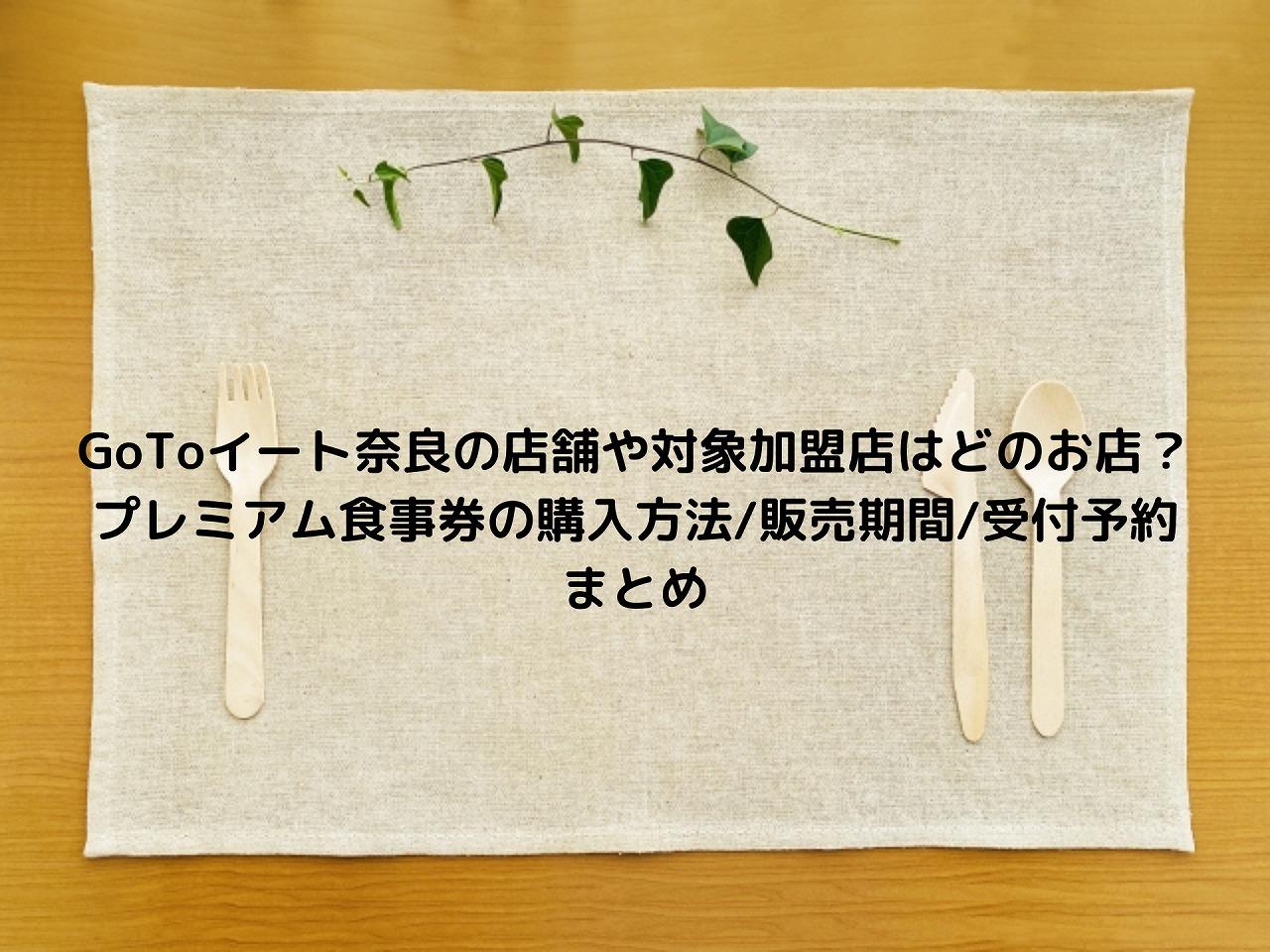 イート 奈良 goto
